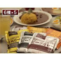ニチレイ レストランユース カレーバラエティセット 30食セット(6種×各5入)【常温】