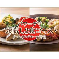 気くばり御膳パワーデリお試し2食コース [ショッピングモール限定]【冷凍】ニチレイフーズ