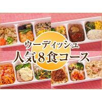 ウーディッシュ 人気8食コース【冷凍】ニチレイフーズ