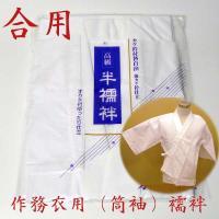作務衣用半襦袢 紐つき 合用 カケ衿付替自由 M・L・LLサイズ