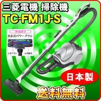 三菱 掃除機 TC-FM1J-S 紙パック式クリーナー(パワーブラシ搭載) Be-K (送料無料)