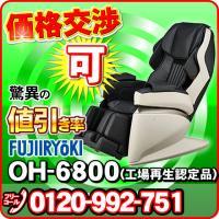 当店では、フジ医療器(FUJIIRYOUKI)のマッサージチェア等取り扱っております。  AS-10...