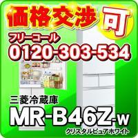 三菱冷蔵庫「置けるスマート大容量」Bシリーズ MR-B46Z-W(クリスタルピュアホワイト)は本体幅...