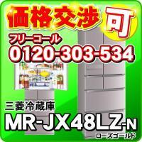 三菱冷蔵庫「置けるスマート大容量」JXシリーズ MR-JX48LZ-N(ローズゴールド)は幅65cm...