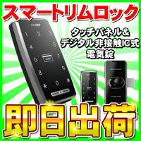 スマートリムロック(Smart Rim Lock)タッチパネル デジタル非接触IC式電気錠 電子錠 ...
