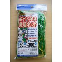ゴーヤ、きゅうり、アサガオなどツル性の植物の栽培に便利な軒から吊す園芸用の栽培ネットです。  60c...