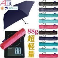 YBB254 送料無料 超軽量100g Amane Air折りたたみ傘, エアー極軽カーボン50cm無地ピンドット晴雨兼用UVカット耐風仕様コンパクトミニ折り畳み傘携帯折傘