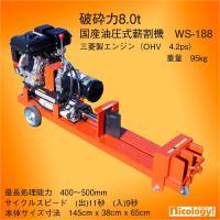 特 長 薪割機部品にすべて国産メーカーを使用したWS-188モデルです。当然製造も国内メーカーにより...