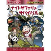 児童書 子供 小学生 小学校 本 書籍 おすすめ 人気  2008年2月に刊行した『恐竜世界のサバイ...