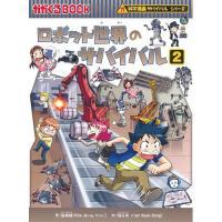 児童書 子供 小学生 小学校 本 書籍 おすすめ 人気  モジュール型ロボットから逃れ、通風口から脱...