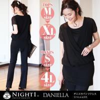 6355〔ダニエラパンツドレス〕 上下それぞれサイズが選べる大人の女性にぴったりのこなれパンツスタイ...