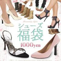 パンプス/ヒール・シューズ・ブーツのいずれかが入った靴の福袋となります。 福袋が届くまでのドキドキ感...