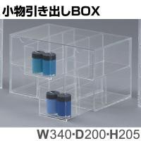 アクリル製品 (2列3段) 小物引き出しBOX (トーメイ) VG-23