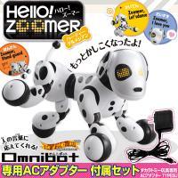 『Omnibot Hello!Zoomer ハーティーダルメシアン + タカラトミー玩具専用ACアダプターTYPE5Uセット』【ハロー!ズーマー】〔予約:数営業日程〕