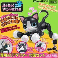 気ままなネコロボット 『ハロー!ウ~ニャン』 ACアダプター付きセット 〔予約:4月末~5月上旬頃〕 【オムニボット zoomer Omnibot Hello! Woonyan】