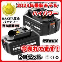 マキタ バッテリー BL1860B 18v makita 6.0Ah 保証付き 互換 2個セット DC18RC DC18RA DC18RF DC18RD BL1830 BL1830B BL1850 BL1860 BL1890 BL1890B  等