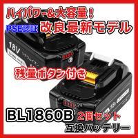 マキタ バッテリー BL1860B 互換 18V 6000mAh 2個セット LED残量表示付き