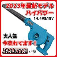 マキタ ブロワ Makita ブロワー ブロアー 互換 18V 14.4V UB185DZ 送風 集じん 両用 充電式※バッテリー・充電器 別売 18ボルト 14.4V