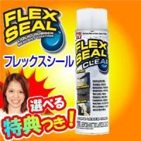 全米で大人気のFLEX SEAL フレックスシール ついに日本上陸!! 防水・防腐したいところにスプ...