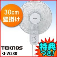KI-W288  お部屋の上部に設置することで、風がお部屋全体に回り、効果的にお部屋の空気を循環しま...