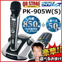 お家カラオケ オンステージ PK-905W(S) ワイヤレスタイプ!充実した選曲機能で自分スタイル選...