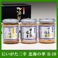 北海の華 サーモン・甘えび・いかの塩辛3種セット アトランティックサーモンのハラスとろける美味さ 甘エビを糀・塩で熟成した甘味旨味