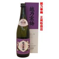 日本酒 越乃寒梅 特撰 720ml (越乃寒梅 正規取扱店)