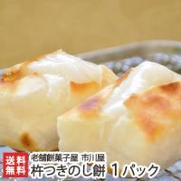 江戸の時代から160年以上続くお餅屋さんが、厳選した県内産もち米を使って、一臼一臼丹念につきあげた、...
