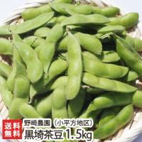 黒埼茶豆、最大の特徴は濃厚なコクと香り。芳醇と呼ぶにふさわしい新潟を代表する味です。  通販/母の日...