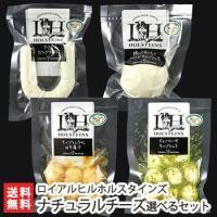 新潟県産牛乳100%使用!ナチュラルチーズ  酪農家が愛情を込めて育てた牛の搾りたて生乳を味わえるナ...