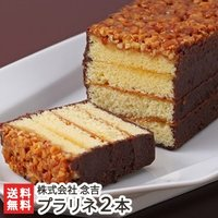 新潟で50年以上愛される引き菓子の大定番!念吉のプラリネ。懐かしい味わいのチョコレートでコーティング...