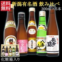 お歳暮 日本酒 飲み比べセット 300ml×5本 お試しギフトセット 送料無料 化粧箱付き 新潟銘酒王国