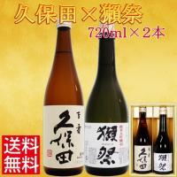 お年始 御年賀 日本酒 久保田 百寿と獺祭 純米大吟醸 45 飲み比べセット720ml×2本 送料無料