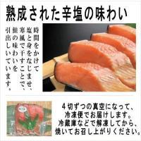 塩引き鮭 辛塩4切 天然 新潟たけうち 原料 北海道産|niigatatakeuchi|06