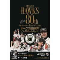 ■1ボックス20パック入。1パック5枚入。■  ☆栄光に彩られたホークス80年の歴史をカードで再現!...