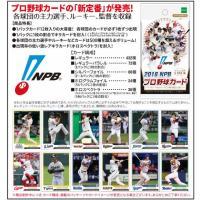 ■1ボックス24パック入。1パック12枚入。■  プロ野球カードの「新定番」が発売! 各球団の主力選...