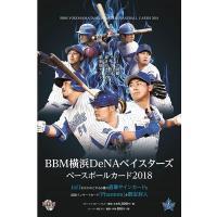 ■1ボックス20パック入。1パック6枚入。■  ☆BBM 横浜DeNAベイスターズ ベースボールカー...