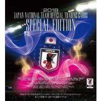 ■1ボックス20パック入。1パック5枚入。■  2018年版サッカー日本代表カードが発売!   SA...
