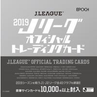 (予約)2019 Jリーグオフィシャルトレーディングカード BOX(送料無料) 6月22日発売