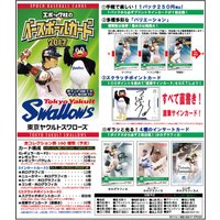 ■1ボックス20パック入。1パック4枚入。■  エポック社のベースボールカード、ベーシック版東京ヤク...