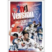 (予約)2019 BBM ベースボールカード 2ndバージョン BOX(送料無料) 8月9日発売