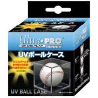 ベースボール保存用プラスティックケース。UV防止素材(紫外線を98%カット)使用品。 サインボールな...