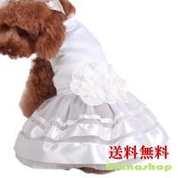 【特徴】 ギャザーに仕立て、軽くてふわふわ♪ 愛犬用のウェディングドレス♪  ペッ/トペットグッズ/...