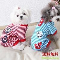 【特徴】  愛犬を優しく包み込むマリンボーダー柄の可愛いパジャマ  お部屋着としても、アウターと 組...