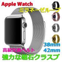 タイムセール apple watch series 4 3 2 1 アップルウォッチ バンド Apple ベルト マグネット ミラネーゼループ ステンレス スチール メッシュ