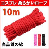 SM 拘束 ロープ 柔らかい 綿 ちょうど良い長さ 10m 赤 亀甲縛り 紐 縄 初心者向け 大人のおもちゃコスプレ小道具 縛る刺激 ロープ