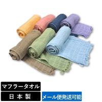 ふんわり♪くしゅくしゅ感のあるやわらかガーゼタオルマフラー☆ 素材はお肌に安心な綿100%、そして日...