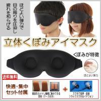 ・心地よい睡眠、安眠、休息をするために開発された3d立体アイマスク。 ・窪みのある立体設計になってい...