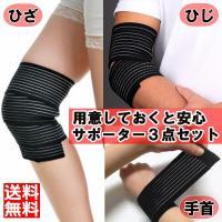 用意しておくと安心な膝用、肘用、手首用のサポーター3点セット。 痛くなったらまた予防としてすぐ巻きつ...