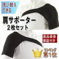 ・無理な動作をしないように肩周りを適度に固定します。 ・肩周りを保護し関節の安定を促します。 ・装着...